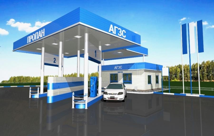 Проектирование АГЗС - Строительство АГЗС